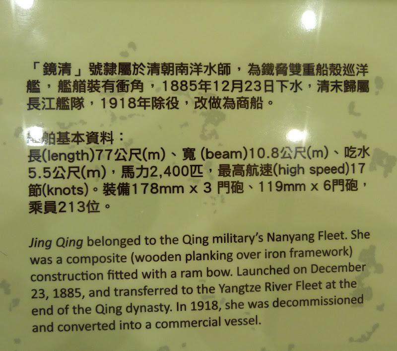 Taipei. Evergreen Maritime Museum. - P1340936.JPG
