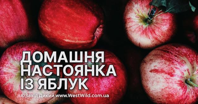 Настоянка із яблук