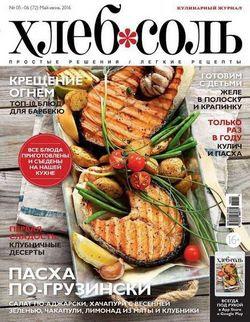 Читать онлайн журнал<br>ХлебСоль (№5-6 Май-Июнь 2016)<br>или скачать журнал бесплатно