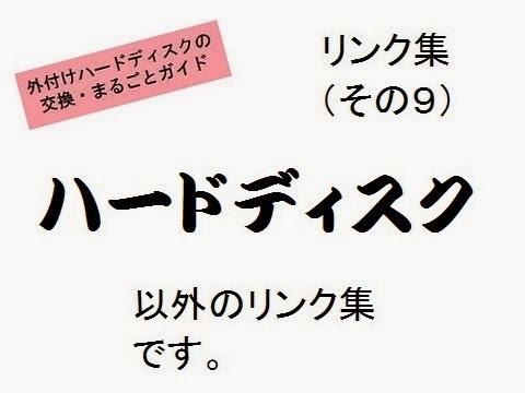 外付けハードディスクの交換・丸ごとガイド_リンク集9・概要の画像