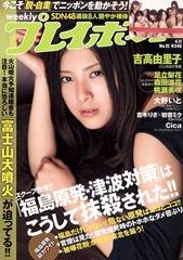 20110331_wpb15_yoshitaka_001