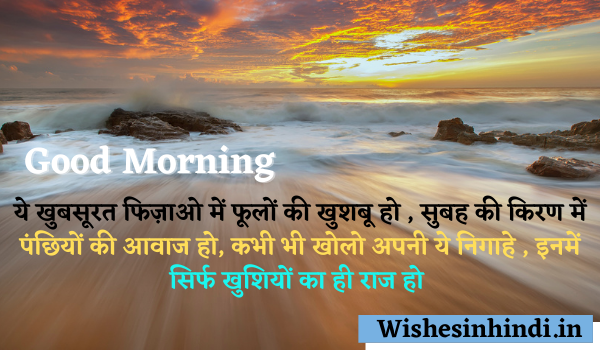 Good Morning Wishes In Hindi 2021