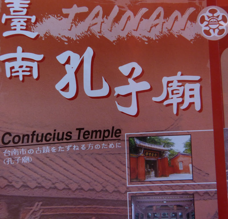 Tainan, Fort Provintia, Confucius Temple, Musee du sel. J 2 - P1200449.JPG