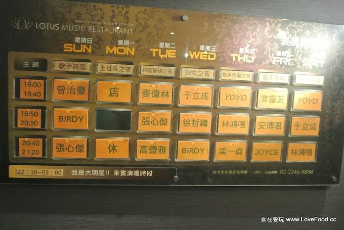 台北【Lotus音樂餐廳】梁一貞、張心傑、于立成駐唱