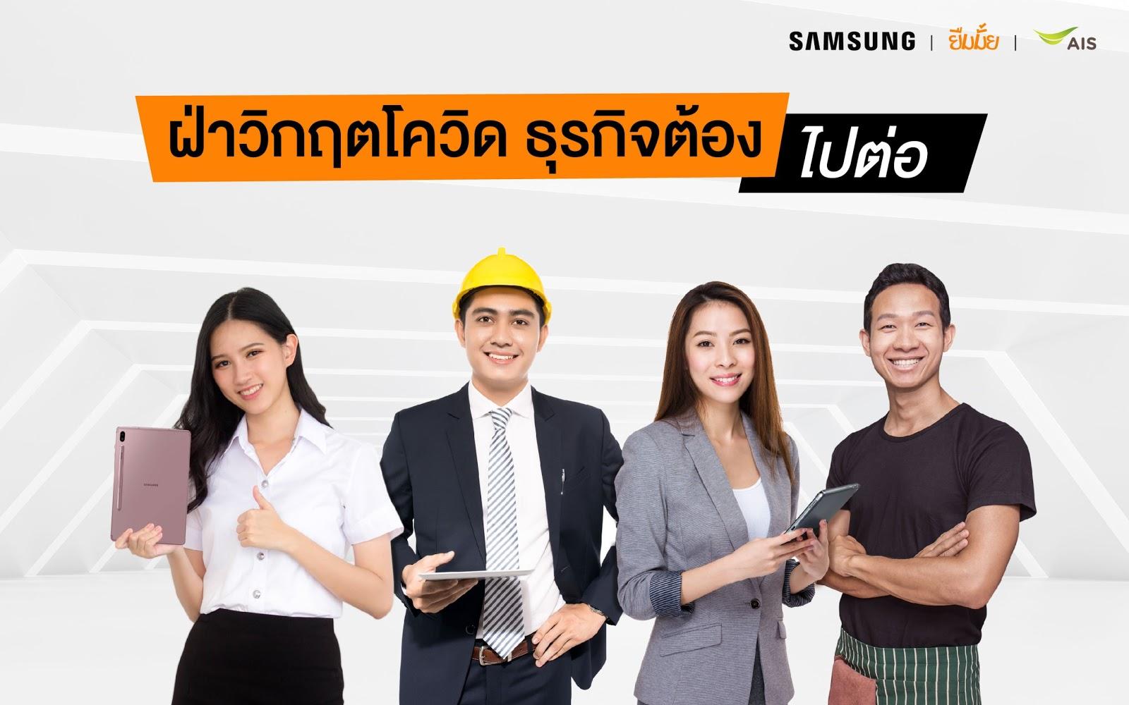 "Samsung จับมือ ยืมมั้ย เสริมศักยภาพกลุ่มธุรกิจและองค์กร  ให้ ""ยืม"" สมาร์ทดีไวซ์เพื่อตอบโจทย์ไลฟ์สไตล์การทำงานให้คุ้มค่ากว่าเดิม"