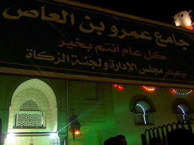 صور رمضان فى القاهرة بين الحسين ومسجد عمر  (( خاص لأمواج )) PICT2747