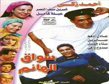 فيلم سواق الهانم