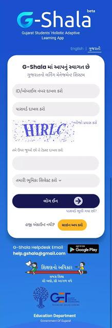 G-Shala App Download Gujarat - Students' Holistic Adaptive Learning App