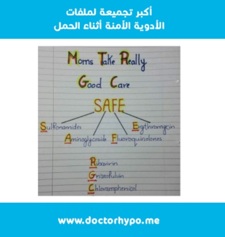 الأدوية الآمنة أثناء الحمل pdf