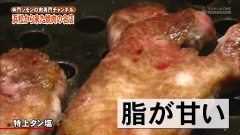 寺門ジモンの肉専門チャンネル #31 「大貫」-0352.jpg