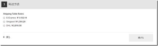 "EverzonShipp%25255B5%25255D.png - 【海外ショップ】Vape卸ショップ""Everzon""に最安の発送方法E-Expressが追加された"