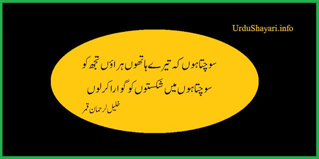 Two line sad shayari in urdu by Khaleel ur rahman qamar with image