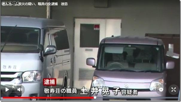 土井晃子容疑者(46)2017.02.04nnn0959-4
