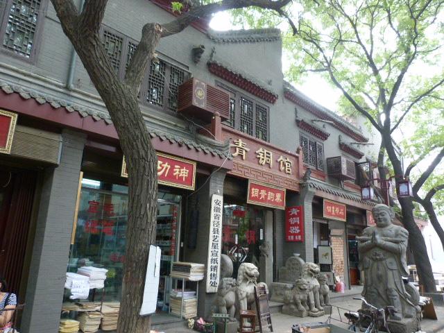 CHINE XI AN - P1070452.JPG
