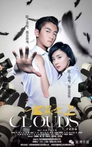 Vân Điên Chi Thượng - Above the Clouds (2017)