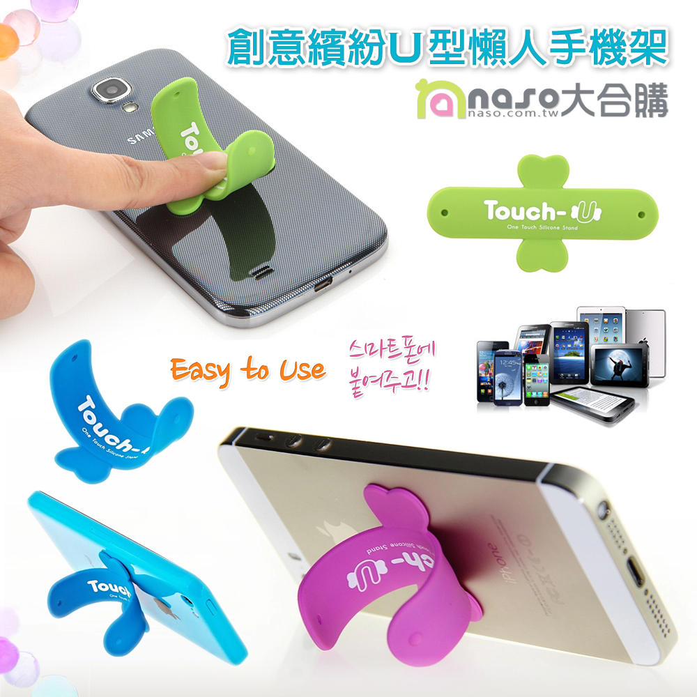 【naso大合購】創意繽紛U型懶人手機架