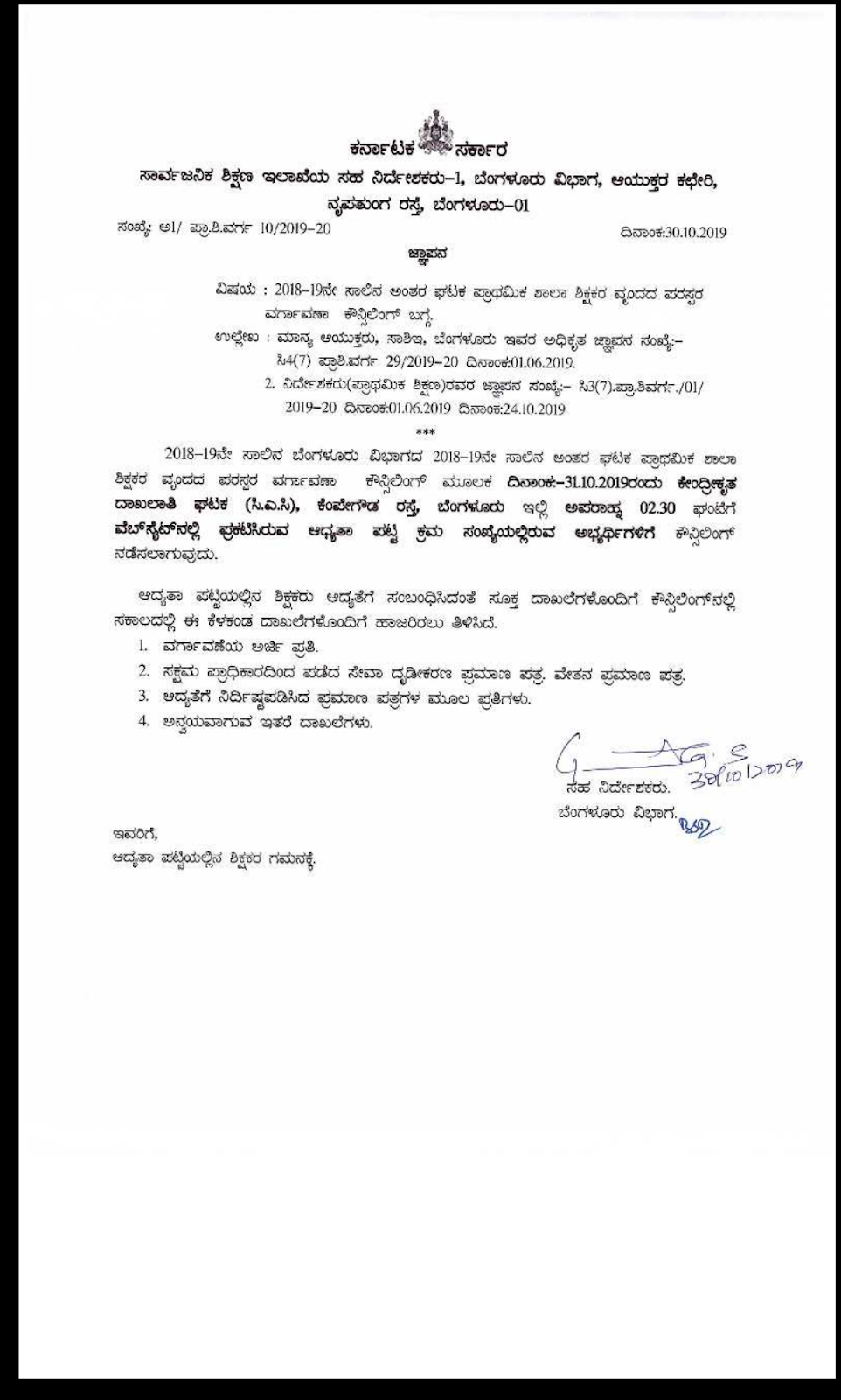 Mysore Division - Transfer Schedule Outside Primary School Teachers Unit