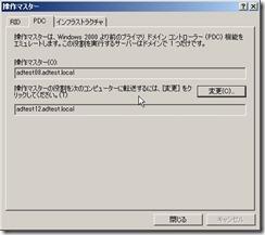 AD05_FSMOMigration_000039