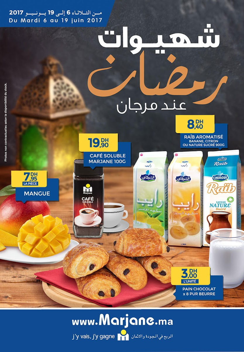 catalogue marjane juin ramadan 2017