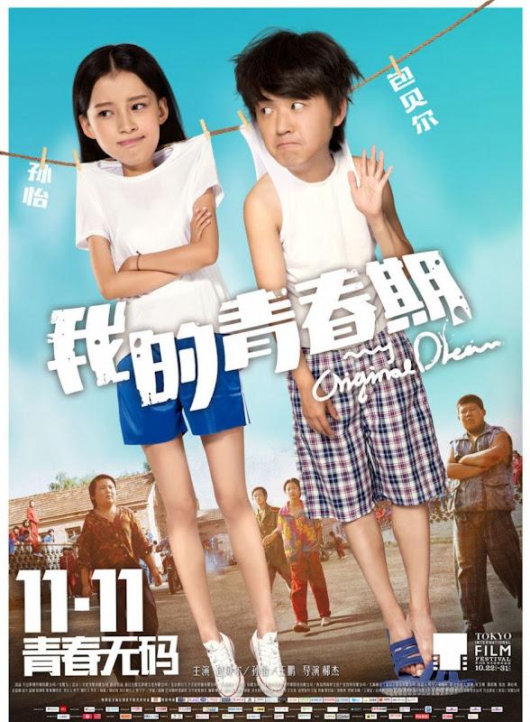 Bao Bei'er China Actor