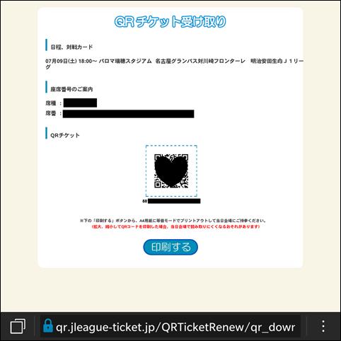 Jリーグチケット会場QR発券やり方