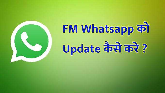 fm whatsapp update kaise kare | FMWhatsApp APK Download