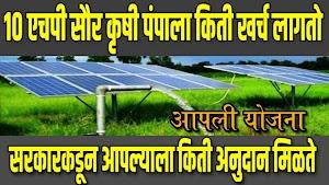 10 (HP) एचपी सौर कृषी पंपाला किती खर्च लागतो किती तास सिंचन होईल सरकारकडून आपल्याला किती अनुदान मिळते