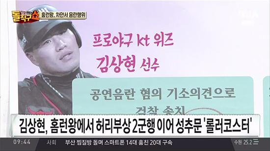 김상현공연음란죄