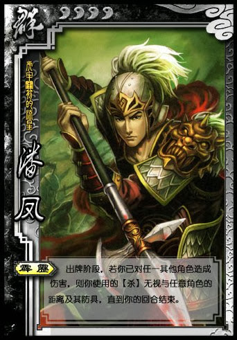 Pan Feng 6