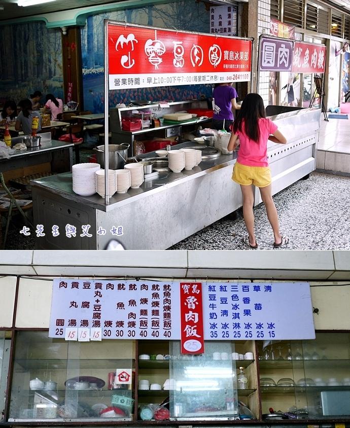 6 寶島肉圓店