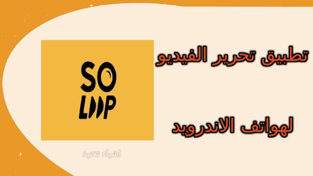 تنزيل برنامج Soloop APK لتحرير وقص الفيديو - النسخة الذهبية مجانا