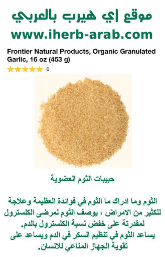 حبيبات الثوم العضوية Frontier Natural Products, Organic Granulated Garlic, 16 oz (453 g)