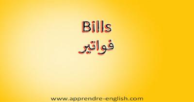 Bills فواتير