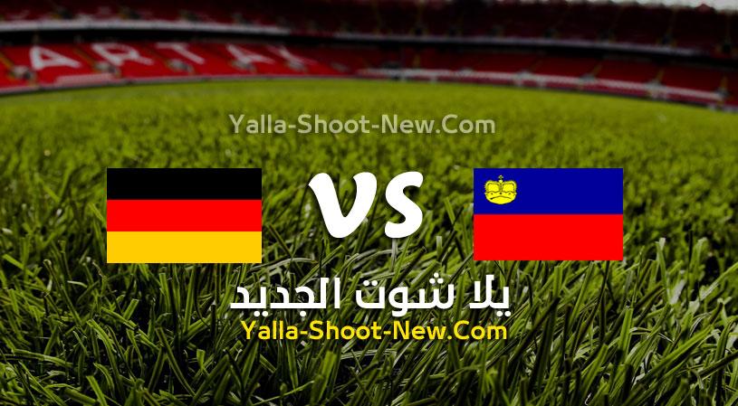 مباراة ألمانيا وليشتنشتاين