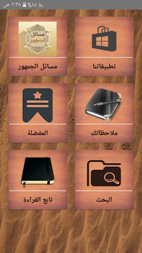موسوعة مسائل الجمهور في الفقه الإسلامي screenshot 1