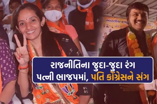 ગુજરાતના સુરતમાં પત્ની ભાજપમાં, તો પતિ કોંગ્રેસને સંગ,  હવે જામશે ચૂંટણી નો જંગ....