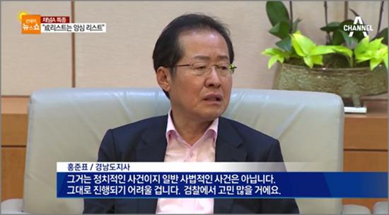 홍준표-성완종리스트2.png