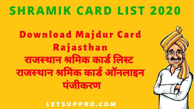 Shramik Card List | श्रमिक कार्ड सूची