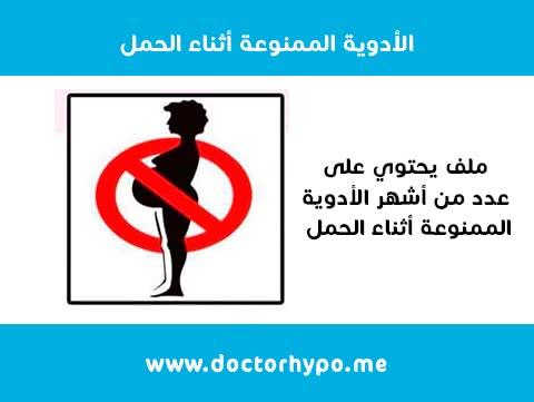 الأدوية الممنوعة أثناء الحمل pdf