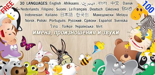 Приложения в Google Play – Животные головоломка для <b>детей</b> ...