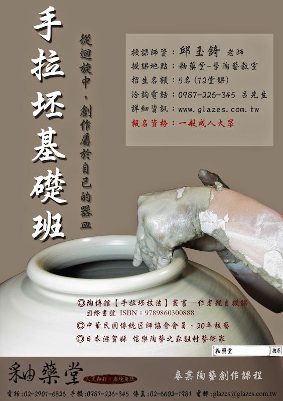 陶藝創作課程,手拉坯基礎班,邱玉錡授課