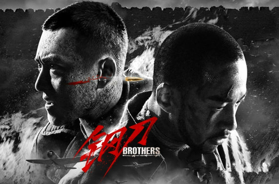 Brothers  China Movie