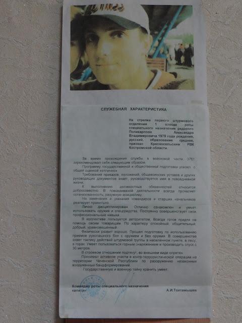 Музей Красносельской средней школы