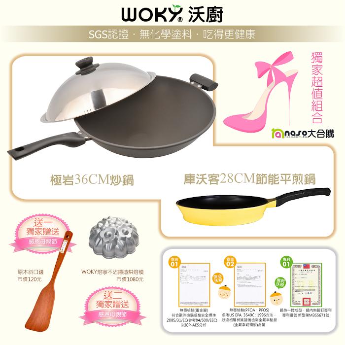 【WOKY沃廚】感恩媽媽特選三大鍋王 極岩/玫瑰/晶砂