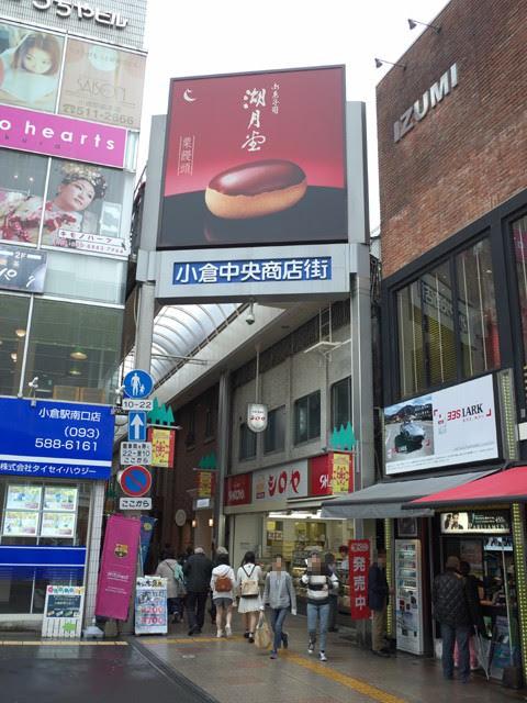 小倉中央商店街の入口。パンのシロヤが見える。