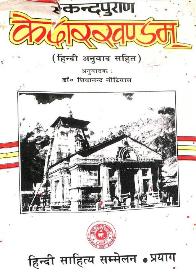 Skanda Puran Kedarkhandam (स्कन्द पुराण केदार खण्डम् )