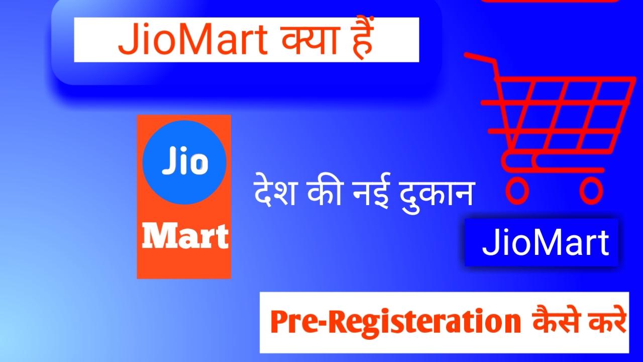 JioMart क्या है