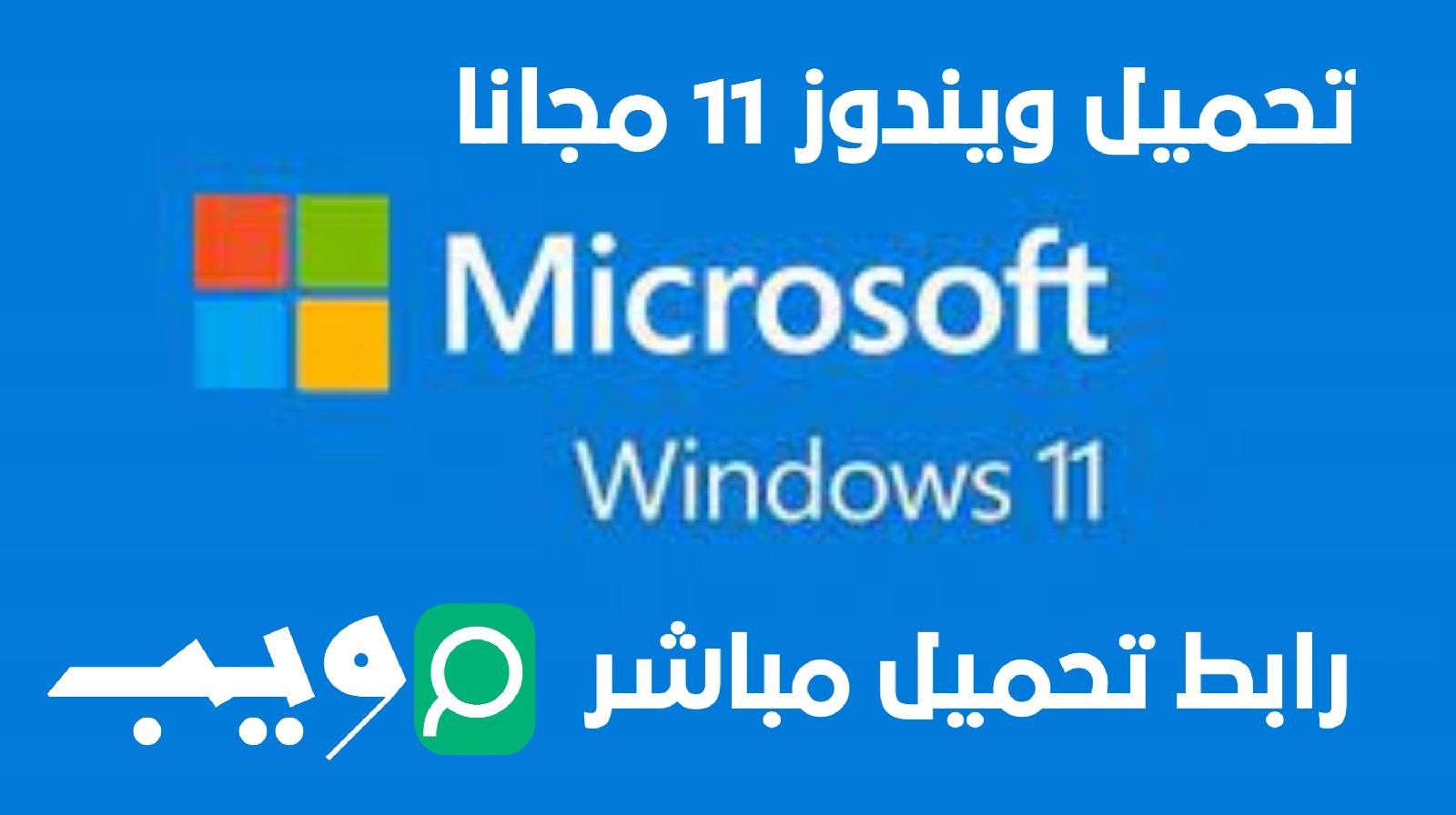 """تحميل ويندوز 11 الجديد11 Windows IOS"""" بصيغة ايزو مجانا برابط مباشر 2021 - ماندو ويب  """