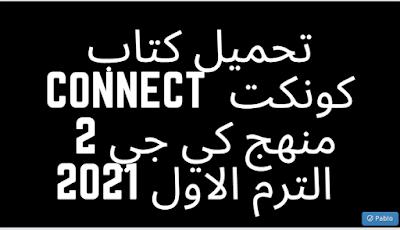 تحميل كتاب كونكت  Connect منهج كي جي 2  الترم الاول 2021