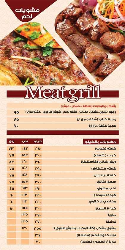 منيو مطعم شامينا 2